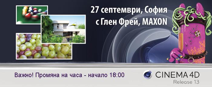 CINEMA 4D R13  27 Sep, Sofiq